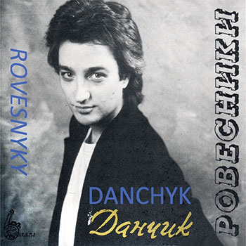 "The cover of ""Danchyk's"" 1991 CD titled ""Rovesnyky."""