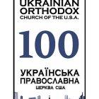 centennial-of-uoc-usa