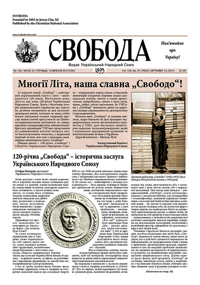 The front page of the 120th anniversary issue of Svoboda, which marked the anniversary of its founding on September 15, 1893.