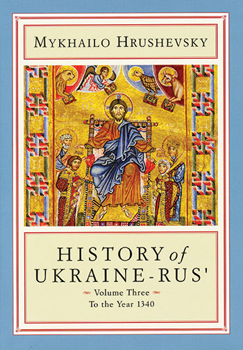 """Cover illustration of the """"History of Ukraine-Rus',"""" Volume 3: """"Christ in His Glory,"""" from the Egbert (Trier) Psalter (11th century)."""